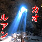 カオルアン洞窟への行き方!神秘的でインスタ映えのスポットが凄すぎる