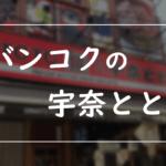 バンコクの『宇奈とと』でうな丼を食べてみた!日本との値段の違いなど公開