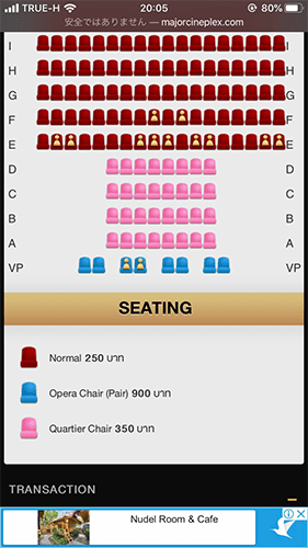 映画VIP一般の空席状況