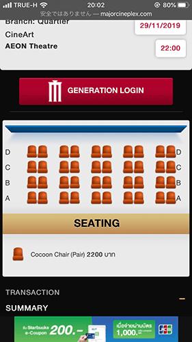 映画VIP豪華な空席状況