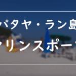 パタヤ・ラン島のマリンスポーツ!料金と遊び方と注意点を徹底解説!