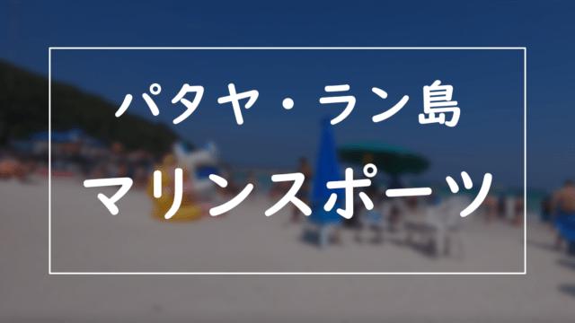 ラン島マリンサムネ