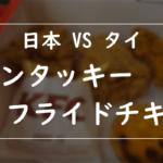 タイのケンタッキーが安くてウマい!日本のKFCが物足りなく感じる