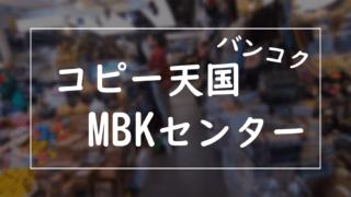 MBKアイキャッチ
